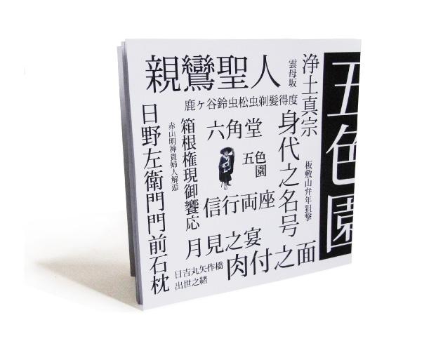 五色園〜〜_e0182106_21172982.jpg