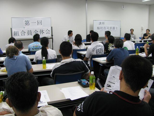 名古屋ふれあいユニオン、全体会開催_f0104415_15472410.jpg