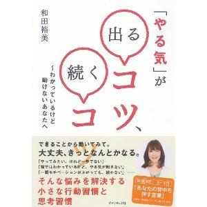 しあわせになる本  和田裕美さん_c0222817_2314547.jpg