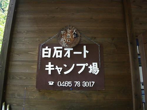 キャンプin丹沢 1日目_c0120834_7394859.jpg