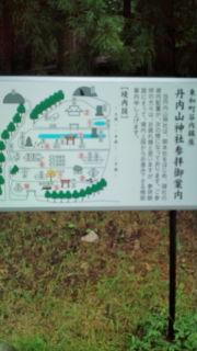丹内山神社_e0102439_20584397.jpg