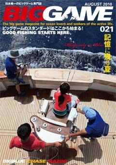 BIGGAME誌 最新刊21号 発売!【カジキ マグロ トローリング】_f0009039_1725362.jpg