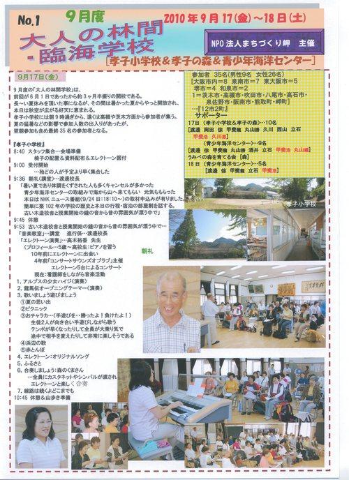 2010年9月度「大人の林間・臨海学校」第1日_c0108460_21333755.jpg