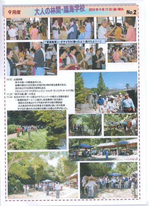 2010年9月度「大人の林間・臨海学校」第1日_c0108460_2134137.jpg