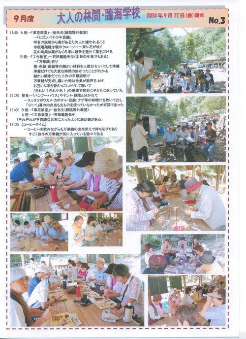 2010年9月度「大人の林間・臨海学校」第1日_c0108460_21342576.jpg