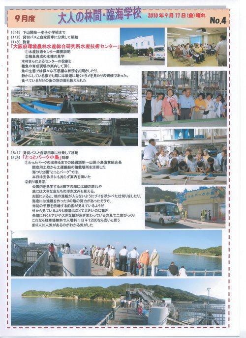 2010年9月度「大人の林間・臨海学校」第1日_c0108460_21344786.jpg