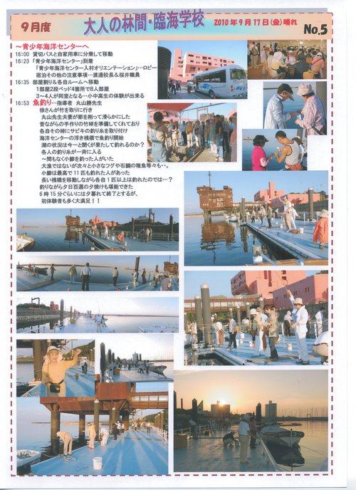 2010年9月度「大人の林間・臨海学校」第1日_c0108460_21351034.jpg
