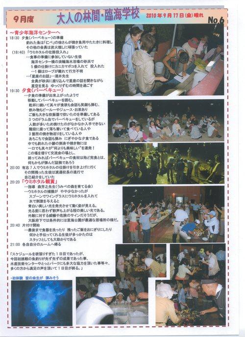 2010年9月度「大人の林間・臨海学校」第1日_c0108460_21353332.jpg