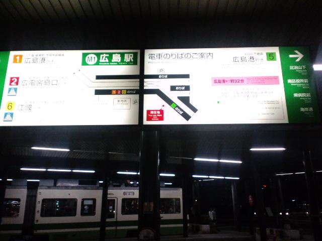 広島到着★_c0151965_23465933.jpg