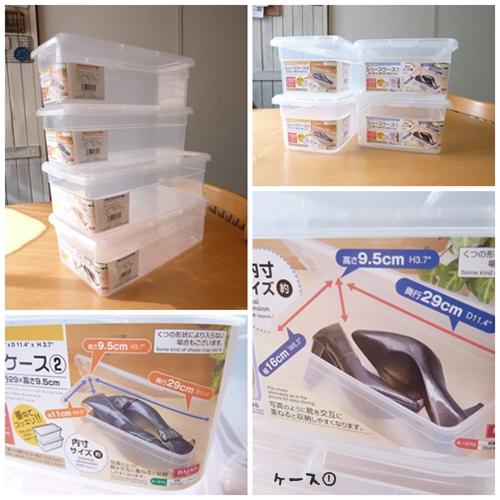 出典 goodsshops.exblog.jp. 靴収納