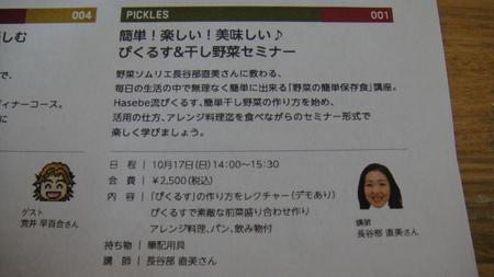 f0223193_20211265.jpg