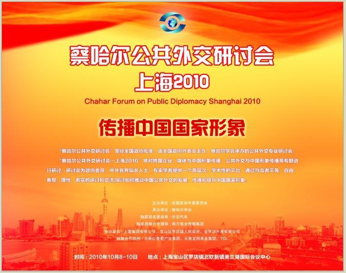 上海公共外交学会案内_d0027795_14382881.jpg