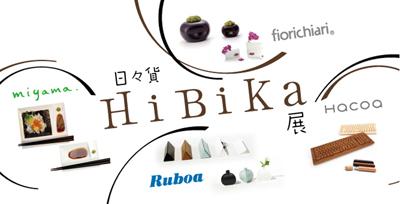 HiBiKa展~暮らしのモダン工芸~展のお知らせ_e0114296_9261944.jpg
