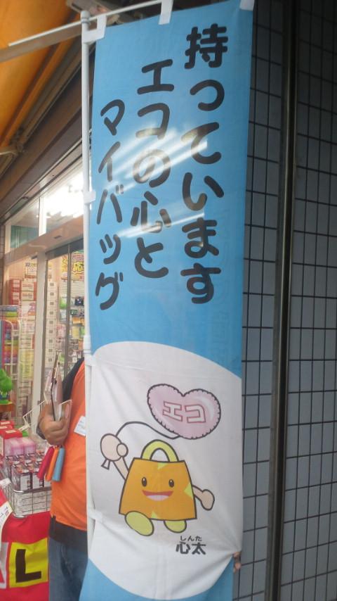 神奈川県 エコバック推進キャンペーン_d0092901_1911833.jpg
