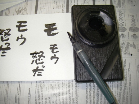 10.09.23(木) モウ怒った_a0062810_994558.jpg