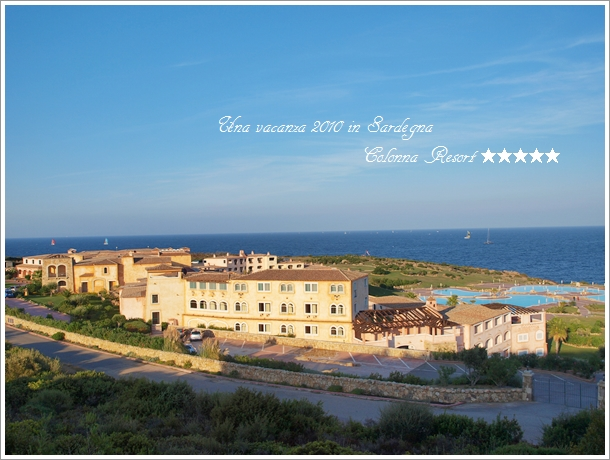 コスタ ズメラルダに泊まる Colonna Resort (コロンナ リゾート)_f0229410_22554346.jpg