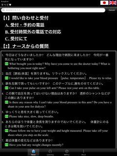 M2PlusのiPad版『医療の外国語会話』が素晴らしい_b0102247_17463013.jpg
