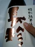 d0007957_2012770.jpg