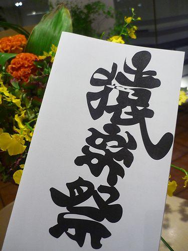 代官山フェスティバル2010 猿楽祭&代官山 デザート カフェ オーダーメイドケーキ | dessert bar F☆_a0053662_2254884.jpg