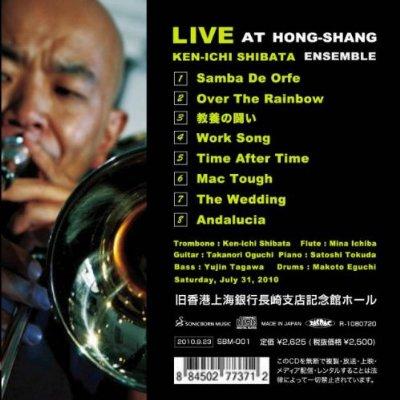 柴田健一アンサンブル・・・CDリリース_f0051464_2133187.jpg
