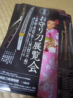 お守り刀展覧会_a0168068_2011960.jpg