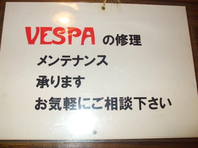 CBX125F  FXSTS VESPA _c0060469_1144655.jpg