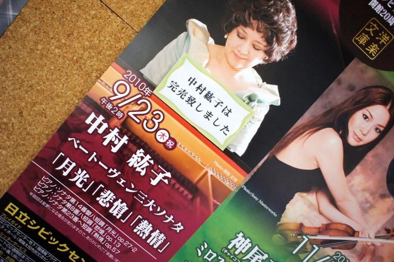 10年9月23日・中村紘子コンサート_c0129671_18102695.jpg