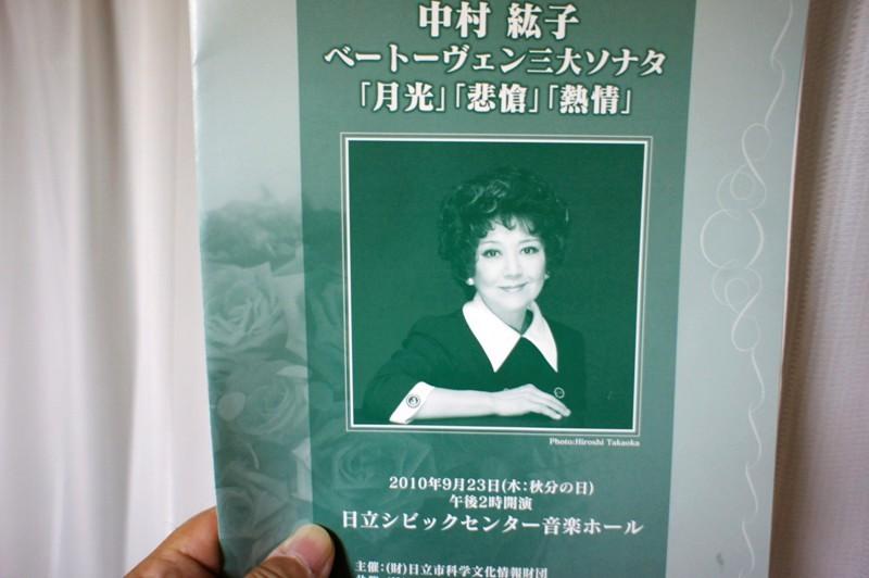 10年9月23日・中村紘子コンサート_c0129671_1823129.jpg
