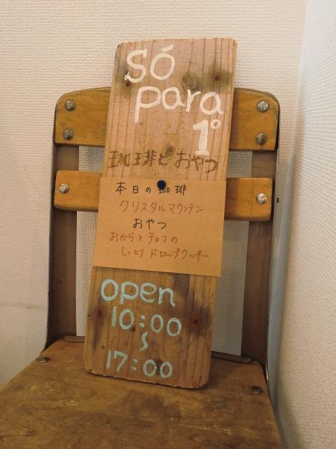 本日のoneday cafe。_a0164280_20371721.jpg