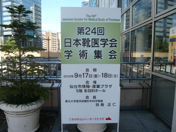 第24回日本靴医学会学術集会_b0206384_19132957.jpg