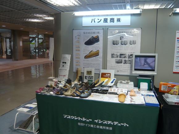 第24回日本靴医学会学術集会_b0206384_19465655.jpg