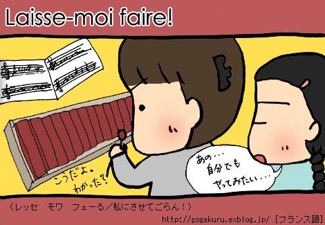 【フランス語】木琴の練習/条件法現在_e0132084_23414371.jpg