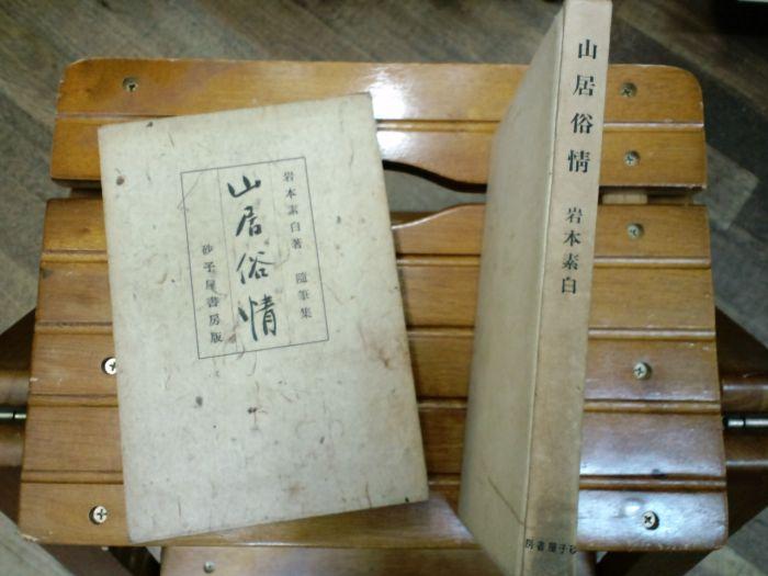 2010/09/24    せと_f0035084_1451366.jpg