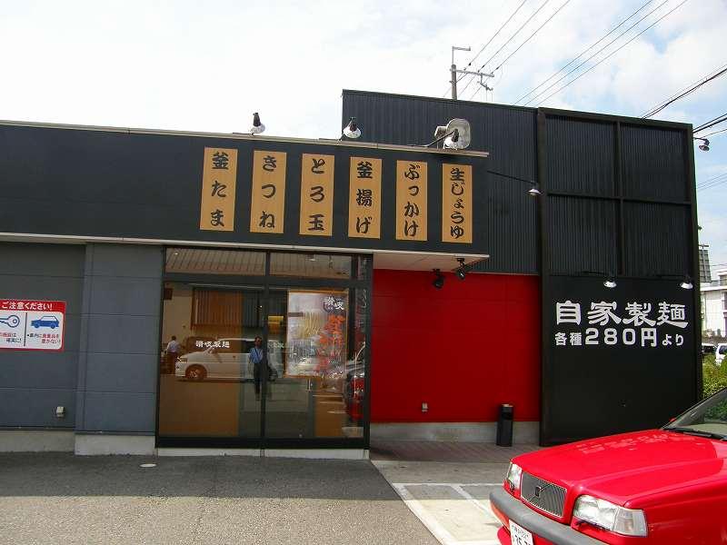 讃岐製麺       宝塚安倉店_c0118393_819316.jpg