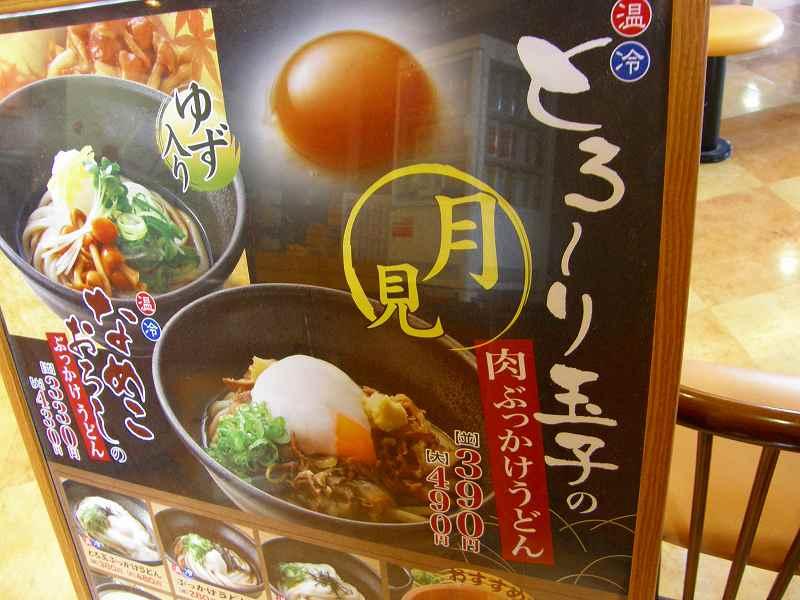 讃岐製麺       宝塚安倉店_c0118393_8551673.jpg