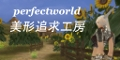 perfectworld美形追求工房