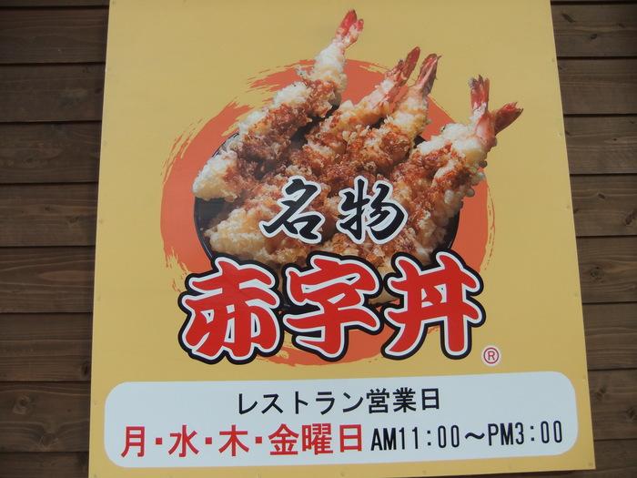 マイハーレーで赤字丼を食べに行こうツーリング!!_c0226202_084840.jpg
