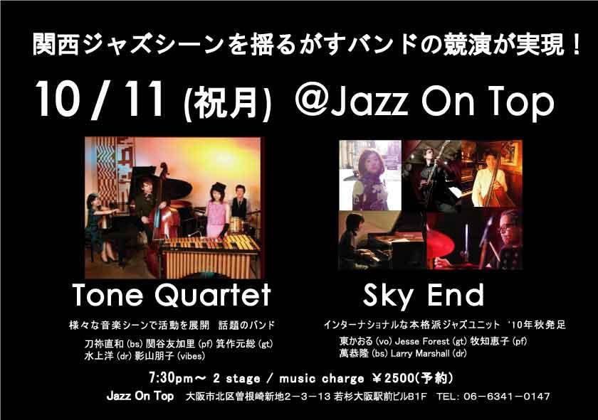 明日Sky Endデビューライブ@Jazz On Top_b0148714_12191486.jpg