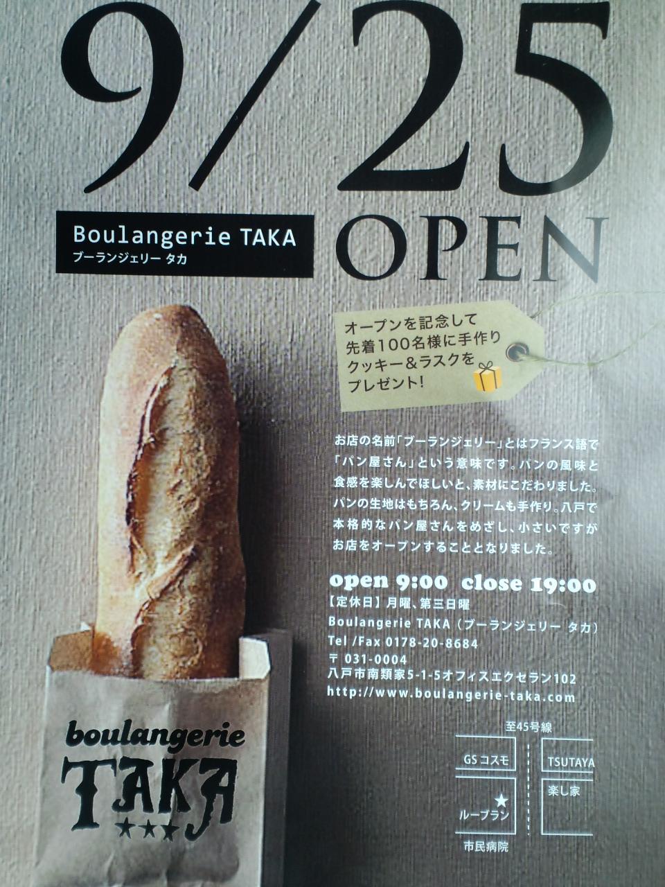 -パン屋さん- オープン_f0135515_13495922.jpg