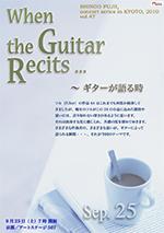 コンサートシリーズ〜ギターが語る時_e0103327_1311031.jpg