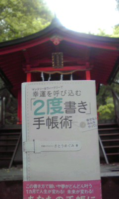 100924 秋分の日 幸運祈願in九頭龍神社♪_f0164842_171873.jpg