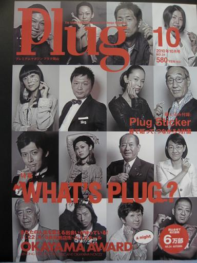 PLUG Vol.24_c0205045_17173931.jpg