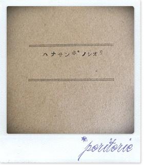 f0209168_2012453.jpg