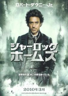 『シャーロック・ホームズ』(2009)_e0033570_6324132.jpg