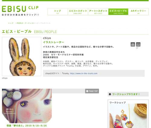 EBIS CLIPアーティストページ_f0223074_14514337.jpg