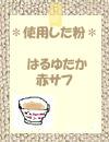c0228578_18323188.jpg
