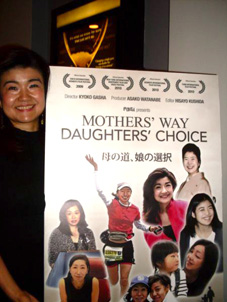 NYで観客賞を受賞した「母の道、娘の選択」が上映!_c0050387_1723384.jpg
