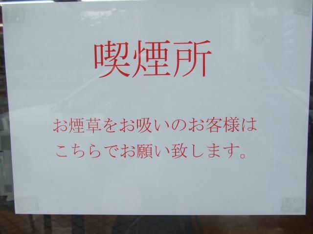 喫煙所!!_e0125990_1327778.jpg