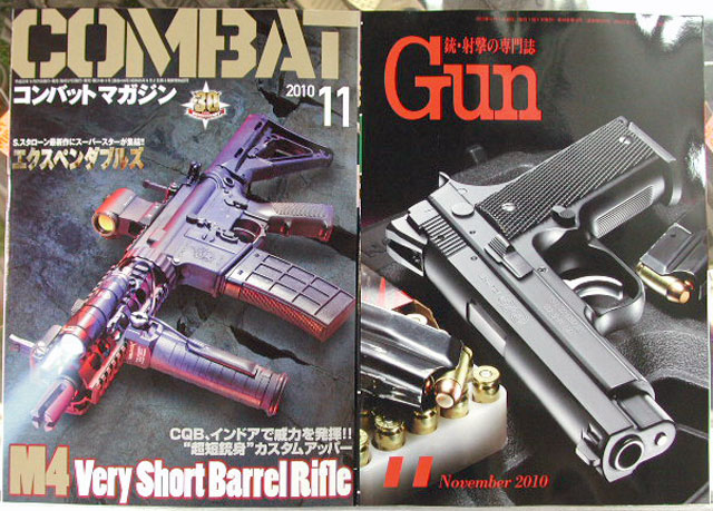 GUN 雑誌3誌11月号入荷しましたが_f0131995_13422982.jpg