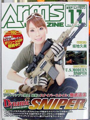 GUN 雑誌3誌11月号入荷しましたが_f0131995_13425114.jpg